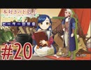 ピーターの反応 【本好きの下剋上】 20話 Ascendance of a Bookworm ep 20 アニメリアクション
