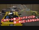 【GTSPORT】 すごい部屋に入ってしまったw へたくそデイリーレース挑戦