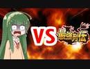 クズん子VS最強列伝
