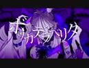 ボッカデラべリタ / 柊キライ ver.つっぴんʕ•̫͡•ʔ原キーで歌い直してみたʕ•̫͡•ʔ