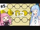 【世界のアソビ大全51】琴葉姉妹と遊ぼう! #5【VOICEROID実況】
