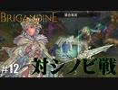 ブリガンダイン ルーナジア戦記 実況したいん Part12【Brigandine The Legend of Runersia】