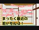 1分弱タグ解説動画 【ゆっくり解説】若者の人間離れ