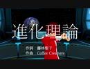 進化理論 feat.赤咲湊【CeVIOカバー】