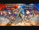【八陣】呂姫とともに!【パート150】