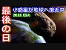 【ゆっくり解説】地球が危ない?行方不明から9年ぶりに姿を現す小惑星解説