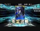 【実況】Fateを全く知らない男がFate/Grand Orderを初見プレイ【part4】