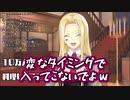 最悪のタイミングで楠栞桜に目撃されたルイス・キャミー