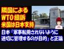 韓国 WTOに 提訴 半導体材料に関する 日韓紛争、米国は 日本支持!