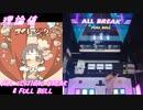 【手元動画】スイートマジック (MASTER) 理論値 ALL CRITICAL BREAK & FULL BELL【#オンゲキ】