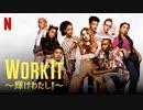 映画『Work It ~輝けわたし!~』予告編