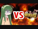 クズん子VS最強列伝#2