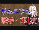 【3分戦史解説】サムニウム戦争・第1次【VOICEROID解説】