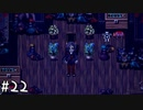 【地下からの脱出】殺戮の天使 実況プレイパート22