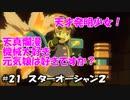 【スターオーシャン2】実況プレイ#21【PS4】