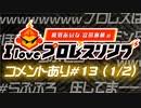 相羽あいな 富田麻帆の I Love プロレスリング 第13試合 (part1/2) (コメ有)