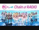 Re:ステージ!Chain of RADIO #5 2020年7月16日