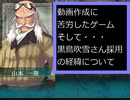 動画作成に苦労したゲームと黒鳥吹雪さん採用の経緯について語りながら大悪司をプレイする。パート9