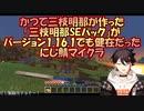 【Minecraft】かつて三枝明那が作った「三枝明那SEパック」がバージョン1.16.1でも健在だったにじ鯖マイクラ【にじさんじ切り抜き】