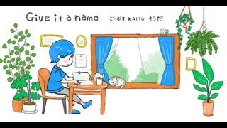 Give it a name/ごーぶすft.KAITO