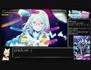 【初音ミク Project DIVA MEGA39's】ミックスモードで新曲パフェ埋め・その6