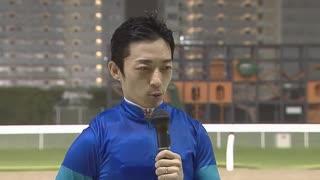 ホクトベガメモリアル第24回スパーキングレディーカップ 勝利騎手インタビュー