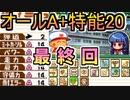 パワポケ13逆襲球児編 縛りオールA + 特殊能力20 一ノ宮桜華攻略 最終回