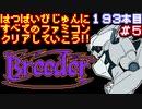 【ブリーダー】発売日順に全てのファミコンクリアしていこう!!【じゅんくりNo193_5】