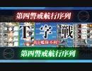 【艦これ】 2020梅雨-夏イベE6 ギミックXマス