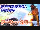 """【フォートナイト】アクアマンスタイルチャレンジ""""アーサー・カリー"""""""