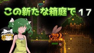 【ゆっくり実況プレイ】この新たな箱庭で part17【Terraria1.4】