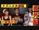 【閲覧注意】クズニスタ赤坂 #02_番外編