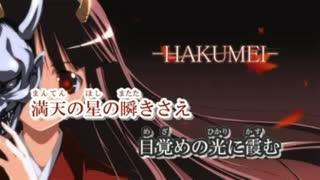 【ニコカラ】HAKUMEI(キー-4)【on vocal】