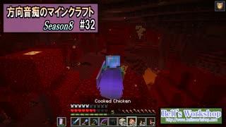 【Minecraft】 方向音痴のマインクラフト Season8 Part32 【ゆっくり実況】