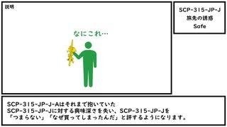 【ゆっくり紹介】SCP-315-JP-J【旅先の誘惑】