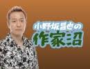 小野坂昌也の作家沼 2020.07.18放送分