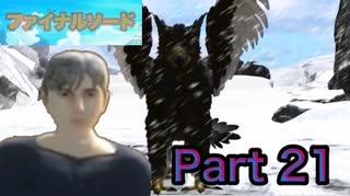 【実況】ファイナルソード(笑)やろうぜ! その21ッ!