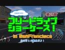 【The_Crew2・企画宣伝】第2回フリードライブショーケース!【早くも後半】