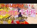 有明ガーデン ストリートピアノ超高速【千本桜】見た事ない高速で弾いて見た!w