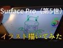 【Surface Pro】液晶割れジャンクを復帰させたのでイラストを描いてみた!