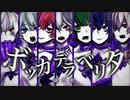 【融合唱】ボッカデラベリタ【高音7人】