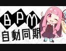 ノリノリ編集お助けスクリプト【BPM自動同期 トラックバー&イージング対応ver】