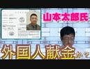 【ブログネット】れいわ新選組 山本太郎氏に外国人献金疑惑か?