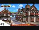 【ドラクエビルダーズ2】和風ファンタジーな街を作ってみるよ part1【PS4pro】