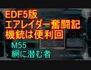 【地球防衛軍5】エアレイダー奮闘記 フォボスの恐ろしさを知る旅 M55【実況】