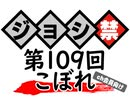 津田健次郎・大河元気のジョシ禁ラジオ!! 第109回こぼれ!!【ch会員向け】