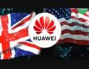 米国の南シナ海中国領有否定と人権問題 香港そして英国のHUAWEI排除w