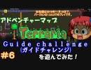 [Terraria] v1.3でアドベンチャーマップ(Guide challenge)#6 [ゆっくり実況]