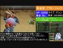 メタルマックス3 ほぼナースソロ縛り 第二十五話「暴走ロボ!?アラモ・ジャック」