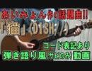 【コード譜あり】DISH//「猫」サビだけ弾き語り風【演奏動画】